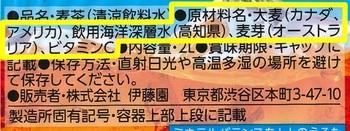 20150119_mugicha_04_genzairyo.jpg