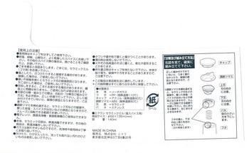 201907_Rock-salt-mill_eclant(NITORI)_paper_2_50per.jpg